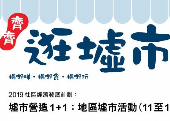 「2019社區經濟發展計劃:墟市營造1+1」- 地區墟市活動 11月至12月